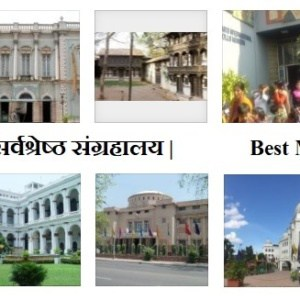 10 सर्वश्रेष्ठ भारतीय संग्रहालय 7
