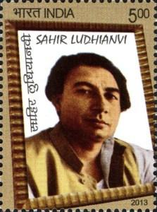 साहिर लुधियानवी Sahir Ludhianvi