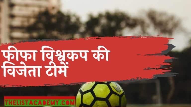 Fifa WorldCup Winners