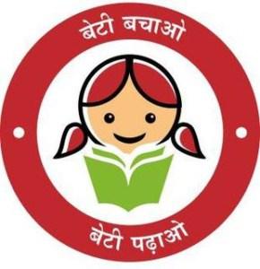 Beti Bachao, Beti Padhao Yojana - बेटी बचाओ बेटी पढ़ाओ योजना