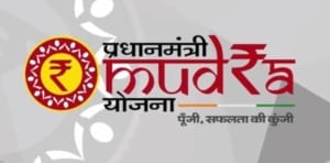 Pradhan Mantri Mudra Yojana - प्रधानमंत्री मुद्रा योजना