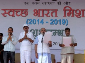 Swachh Bharat Mission - स्वच्छ भारत अभियान