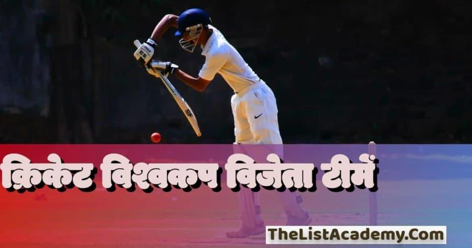 क्रिकेट विश्वकप विजेता टीमें