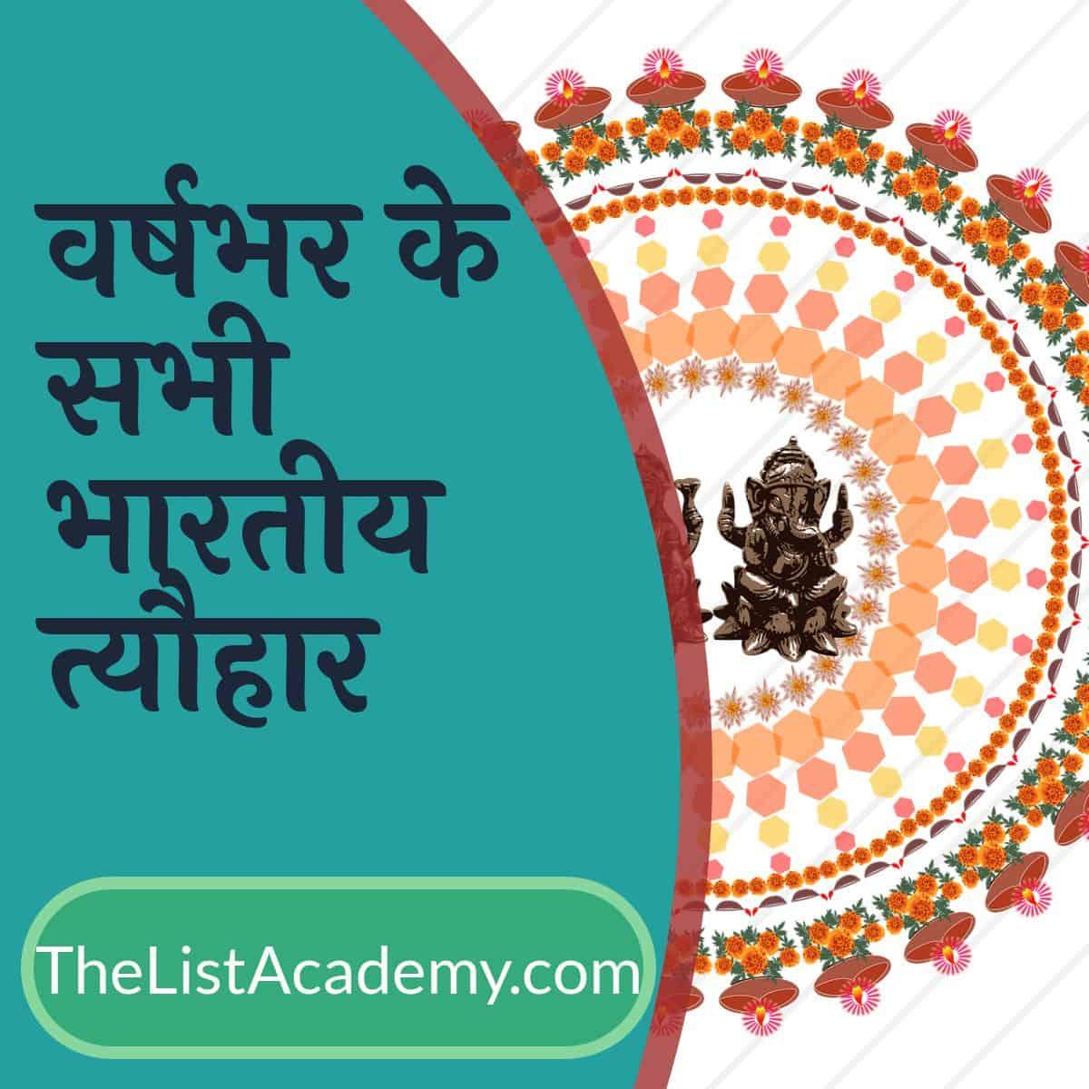 वर्षभर के सभी भारतीय त्यौहार