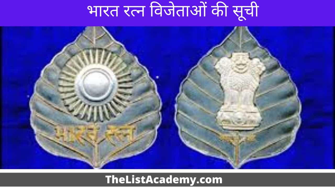 भारत रत्न से सम्मानित व्यक्ति 3