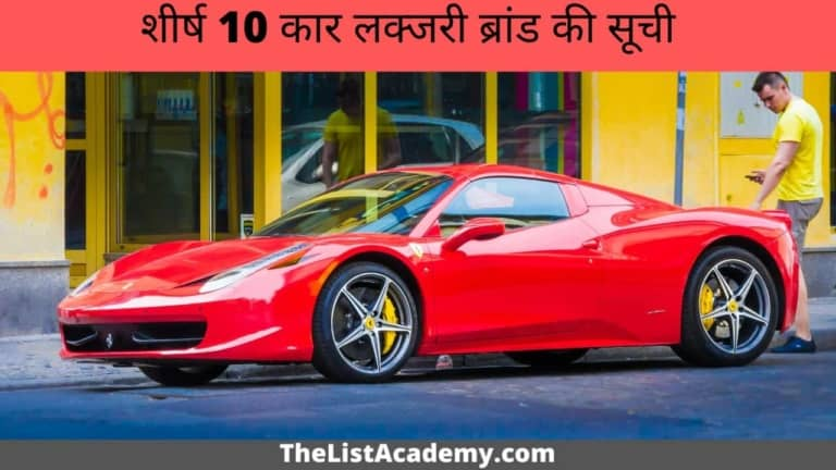 शीर्ष 10 लक्जरी कार ब्रांड 5