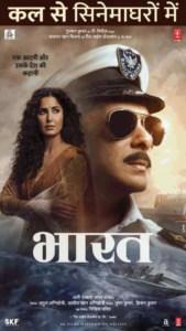 भारत (फिल्म)  Bharat (movie)