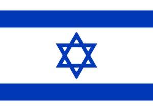 इज़राइल  Israel