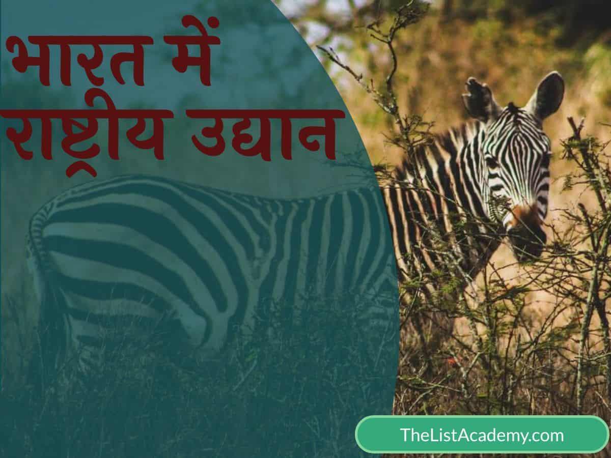 भारत में राष्ट्रीय उद्यान