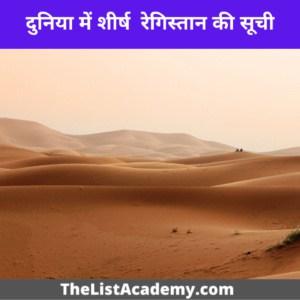 दुनिया के 10 सबसे विशाल रेगिस्तान 3