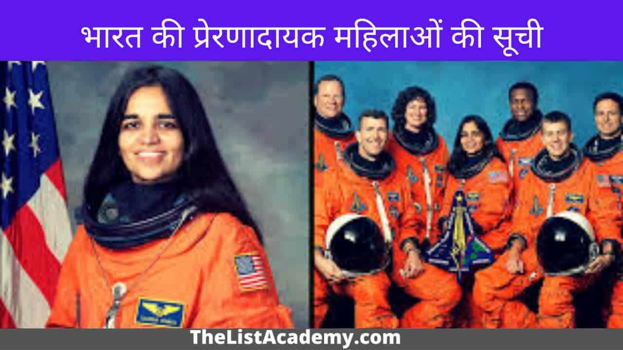 भारत की 68 प्रेरणादायक महिलाएं 1