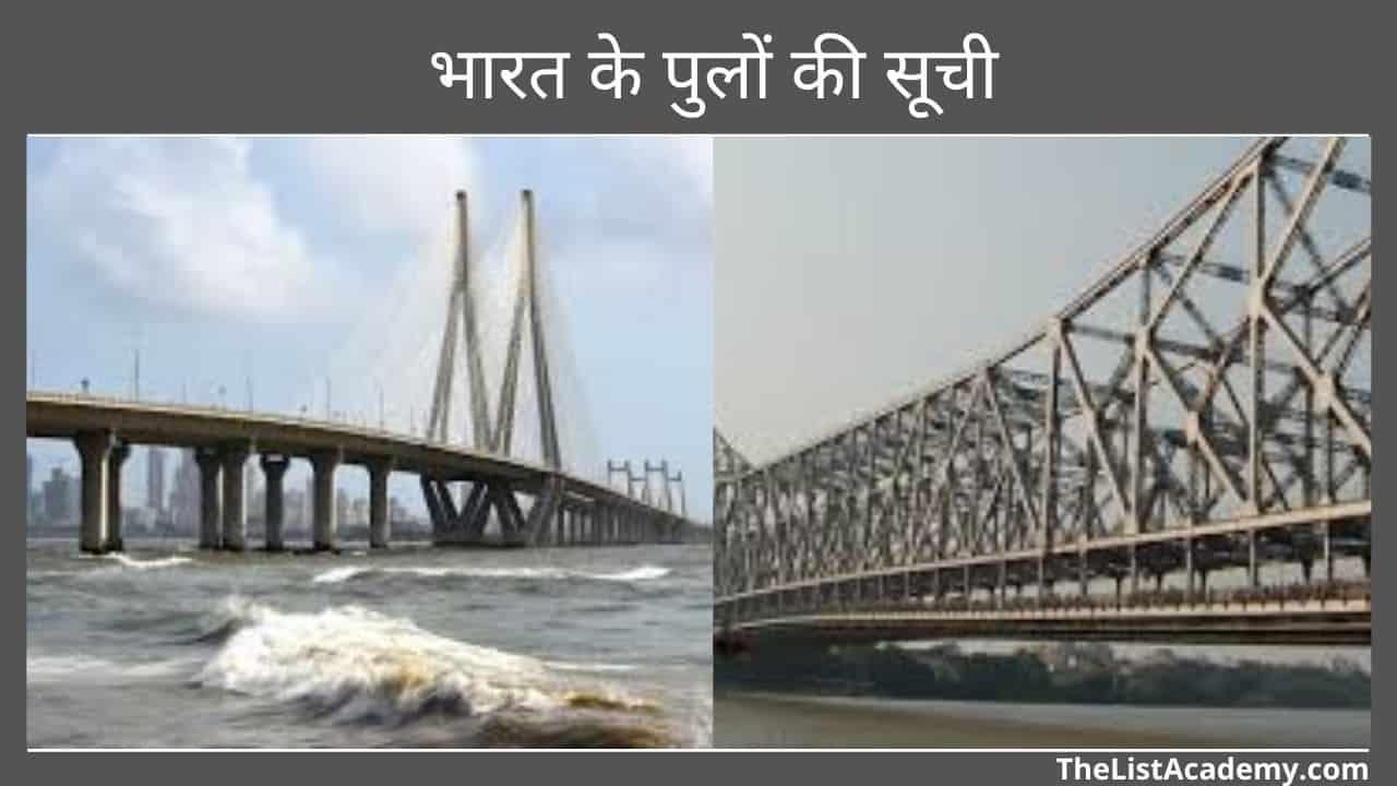 14 लोकप्रिय भारतीय पुल 1