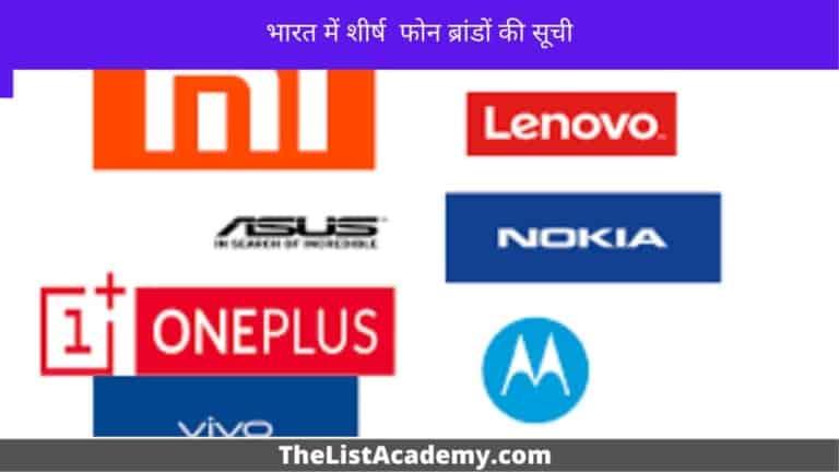 भारत में शीर्ष 10 फोन ब्रांडों की सूची 4