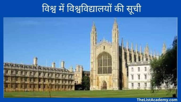 दुनिया के 10 सर्वश्रेष्ठ विश्वविद्यालय 8