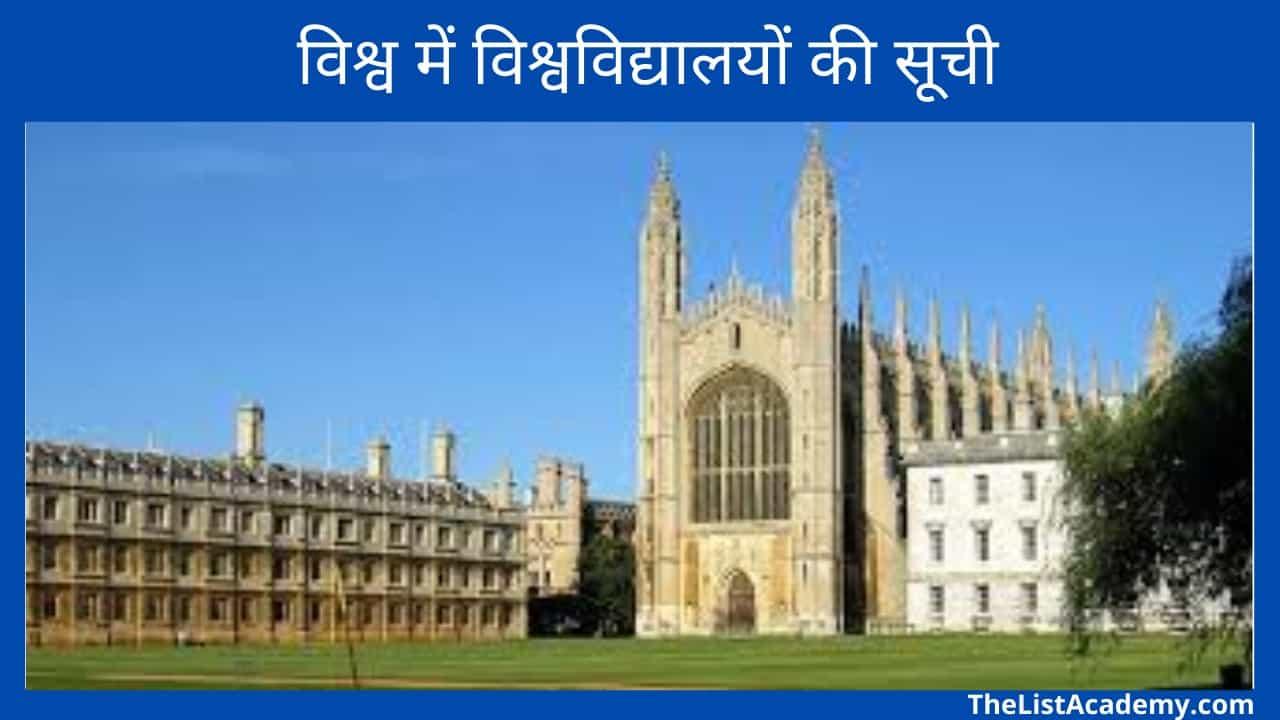 दुनिया के 10 सर्वश्रेष्ठ विश्वविद्यालय 1