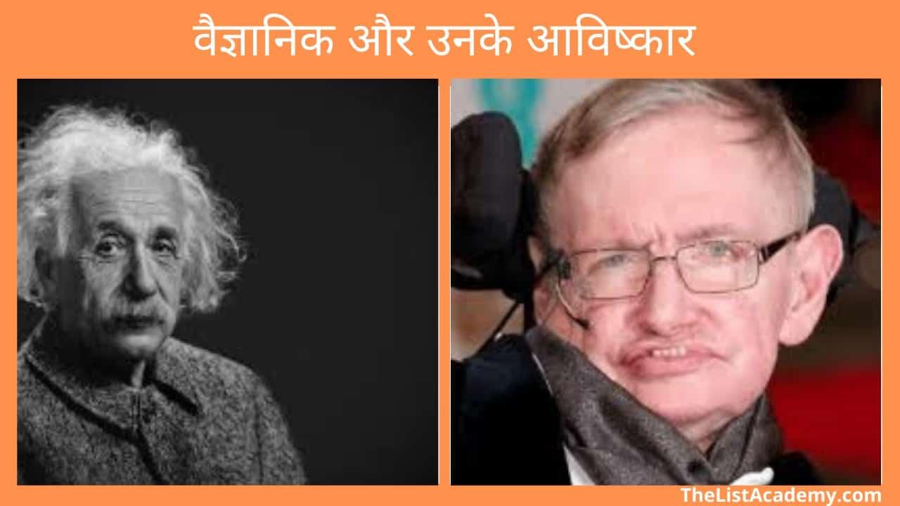 दुनिया के 58 महान और लोकप्रिय वैज्ञानिक 2
