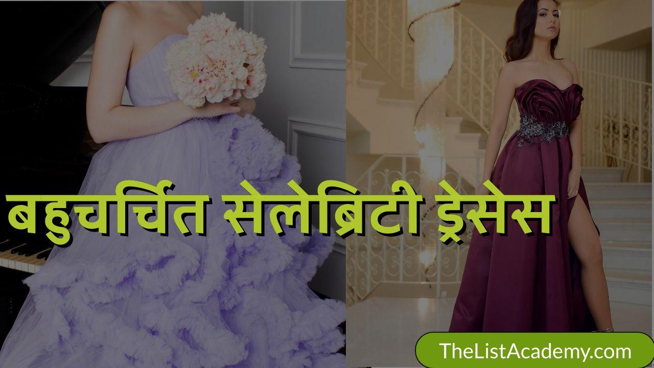बहुचर्चित सेलेब्रिटी ड्रेसेस | Popular Celebrity Dresses