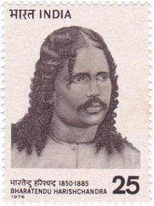 भारतेंदु हरिश्चंद्र Bharatendu Harishchandra