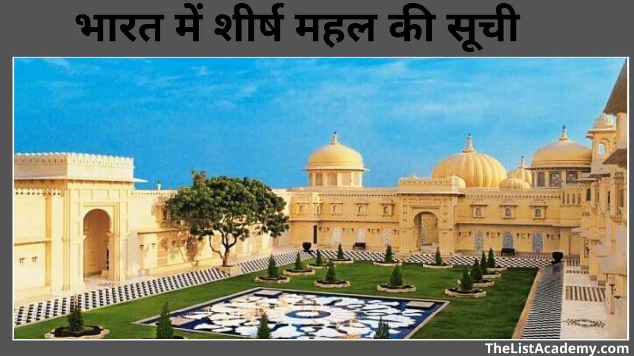 भारत में प्रसिद्ध महल 1