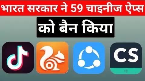 यहां 59 चीनी ऐप हैं जिन्हें भारत सरकार ने ब्लॉक कर दिया है: