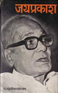 जयप्रकाश नारायण Jayaprakash Narayan
