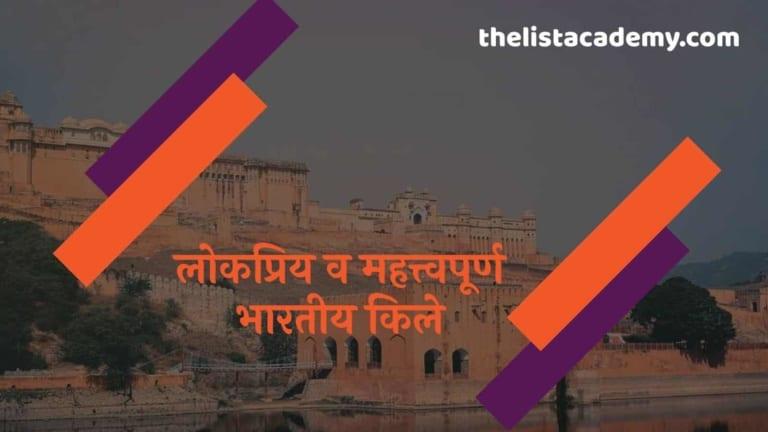 38 सर्वाधिक लोकप्रिय भारतीय किले 2