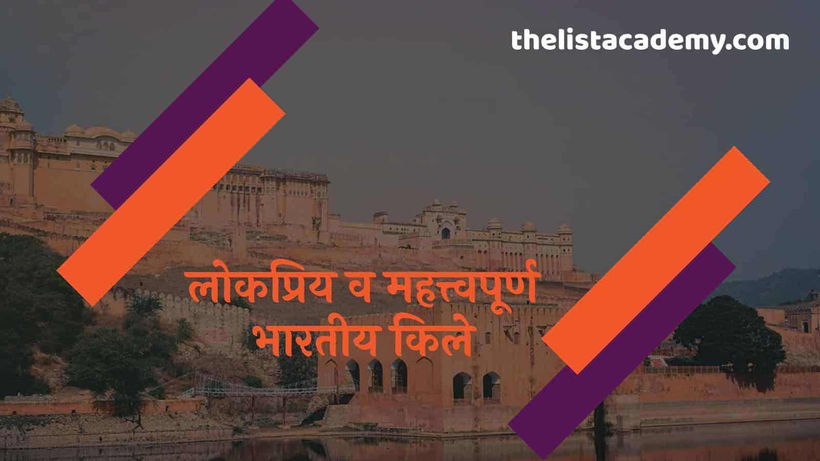 38 सर्वाधिक लोकप्रिय भारतीय किले 1