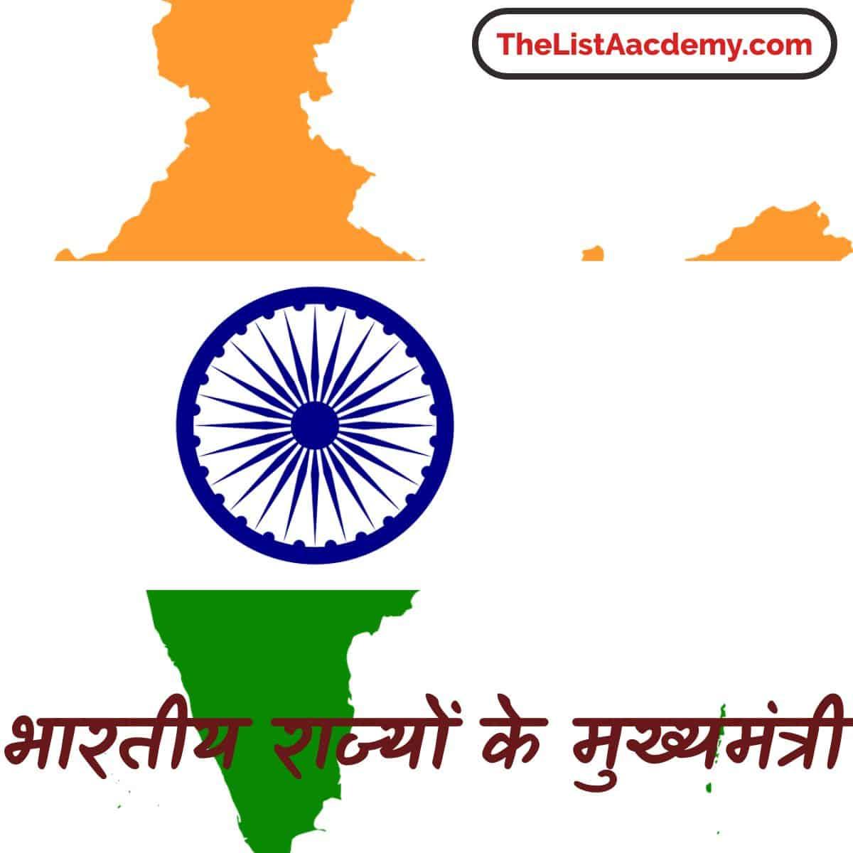 भारतीय राज्यों के मुख्यमंत्री 1