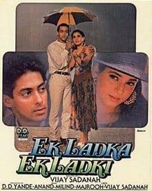 एक लड़का एक लड़की Ek Ladka Ek Ladki
