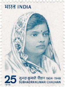 सुभद्रा कुमारी चौहान Subhadra Kumari Chauhan