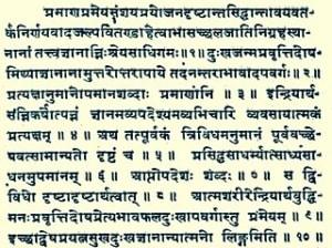 अक्षपाद गौतम Akshpad Gautam