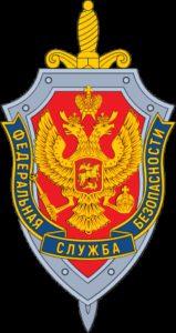 रूसी संघ की संघीय सुरक्षा Federal Security Service, Russia