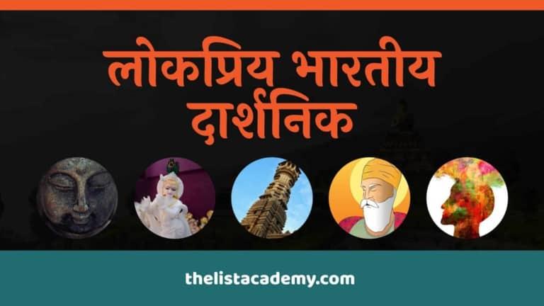 95 लोकप्रिय भारतीय दार्शनिक 5