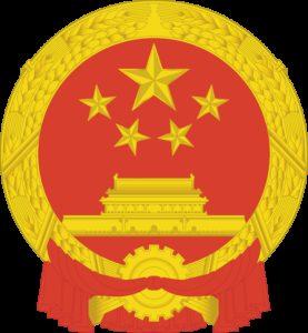 राज्य सुरक्षा मंत्रालय (चीन ) Ministry of State Security (China)