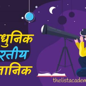 आधुनिक भारतीय वैज्ञानिकों की सूची 5
