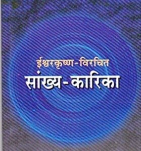 ईश्वरकृष्ण - Isvarkrishna