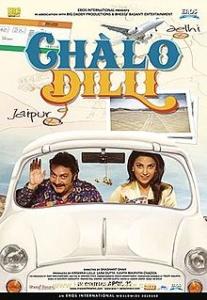 चालो दिल्ली Chalo Dilli