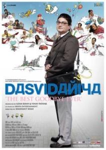 दसविदानिया (फिल्म) Dasvidaniya