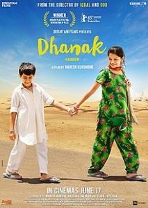 धनक (फिल्म) Dhanak