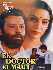 एक डॉक्टर की मौत (फ़िल्म) Ek Doctor Ki Maut