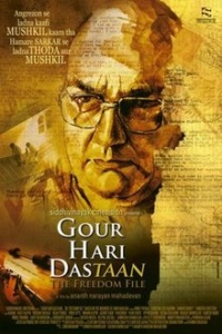 गौर हरि दास्तान (फिल्म) Gour Hari Dastaan