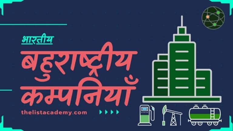 69 भारतीय बहुराष्ट्रीय कम्पनियाँ 3