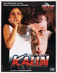 कौन (फिल्म) Kaun