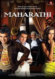 महारथी Maharathi