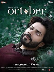 अक्टूबर(फिल्म) October