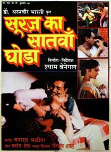 सूरज का सातवाँ घोड़ा (फ़िल्म) Suraj Ka Satvan Ghoda