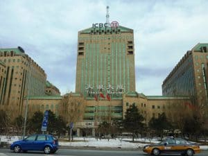 इंडस्ट्रियल एंड कमर्शियल बैंक ऑफ़ चाइना Industrial and Commercial Bank of China