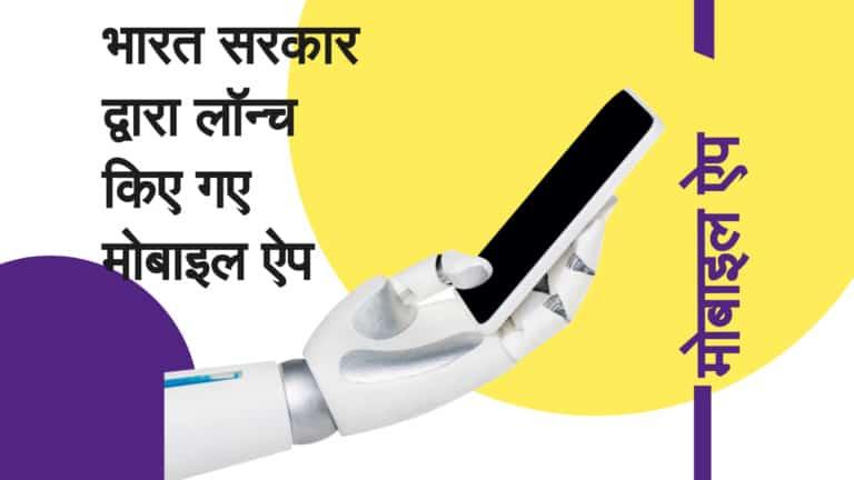 भारत सरकार द्वारा लॉन्च किए गए मोबाइल ऐप्स Mobile Apps Launched by Indian Government