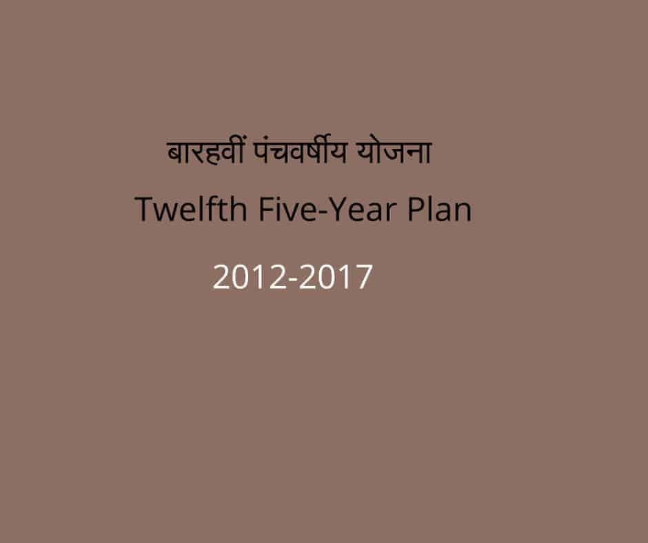 12वीं योजना 12
