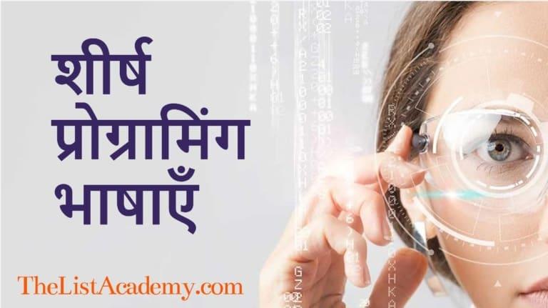 शीर्ष 86 प्रोग्रामिंग भाषाएँ 2